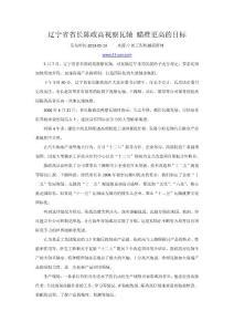 辽宁省省长陈政高视察瓦轴 瞄准更高的目标