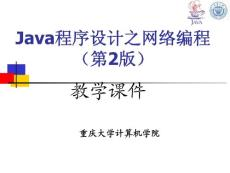 Java程序设计之网络编程(第2版)下ppt313