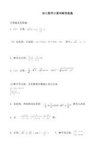 初三数学计算题集