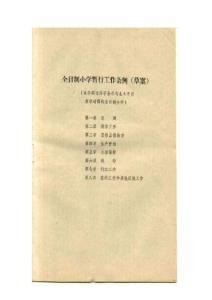 全日制小学暂行工作条例(1963年)-现代史料