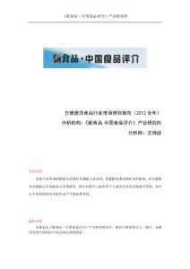 方便速冻食品行业市场研究报告(2012年全年)