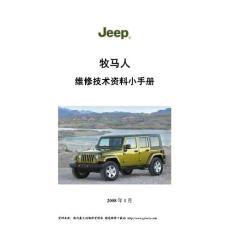 Jeep牧马人维修技术手册