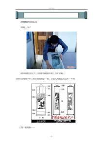 书画装裱自己做【图】 (1)