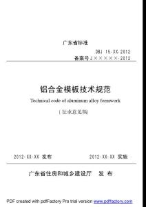 铝合金模板技术规范(征求意见稿)