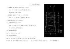 人工挖孔桩计算公式