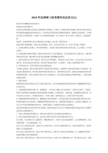 2010年法律硕士联考精华民..
