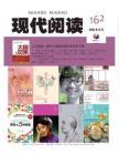 [整刊]《现代阅读》2013年6月