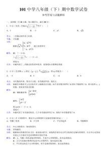 101中学八年级(下)期中考试数学试卷详细解答