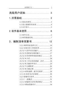 青山预算软件教程