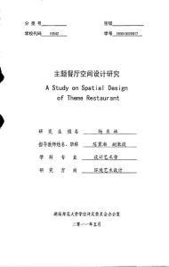 毕业论文-主题餐厅空间设计研究