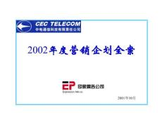 【精品】2002年度营销企划全案42