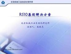 RS10集團解決方案