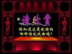 苏少版初中音乐八年级下册《走进豫剧》精品课件