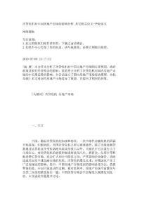 【经济类论文】次贷危机对中国房地产市场的影响分析