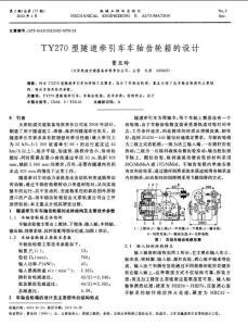 TY270型隧道牵引车车轴齿轮箱的设计
