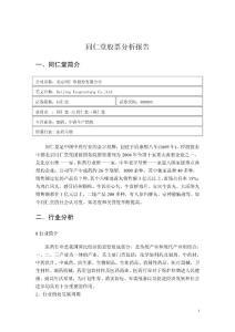 同仁堂股票投资分析报告