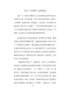 学习中国梦心得体会、学习菊美多吉心得体会合集