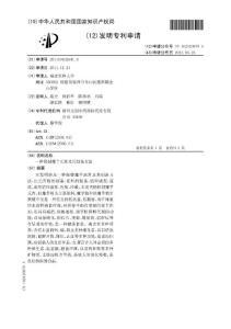 元宵配方及制备方法专利技术资料汇集