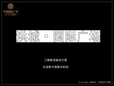 洪城国际广场3D策划方案ppt