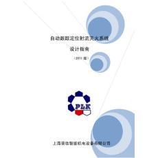 普临ZDM自动跟踪定位射流灭火系统设计指南2011