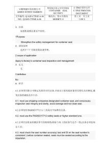 反恐协议集装箱封条安全管理制度中英文版