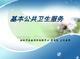 基本公共卫生服务(2012年培训) - 副本