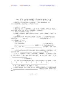 2007年湖北省潜江仙桃江汉油田中考语文试题