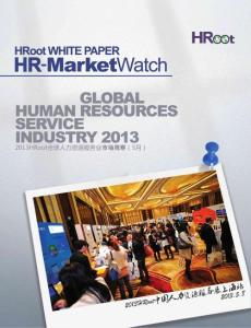 2013HRoot全球人力资源服..