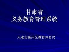 甘肃省义务教育管理系统