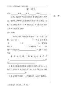 人教版四年级语文下册预习提纲汇总 2