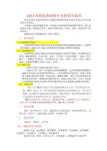 2013新乡师范类成考简章
