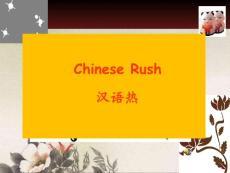 英文PPT 汉语热 Chinese Rush