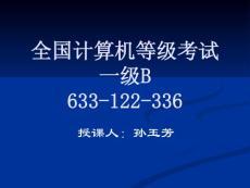 全国计算机等级考试一级B(基础、网络、OS部分)