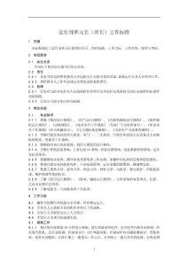 电厂运行班组管理规定 (2)