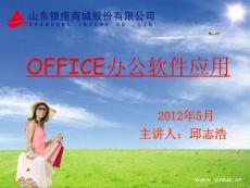 办公软件基础知识培训课件-office-excel