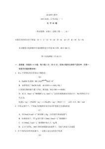湖南师大附中2012届高三月..