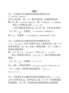 交大版(第四版)大学物理上册答案