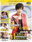 [整刊]《现代娱乐》2013年6月(下)