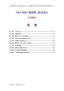 2010年高三物理第一轮总复习及高中物理易错题归纳总结及答案分析