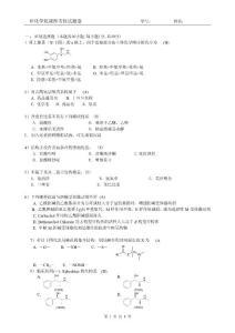 11药物化学试卷A 2