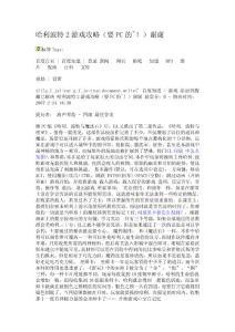 【精品】哈利波特2游戏攻略(要PC的~!)谢谢70