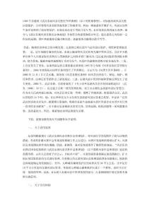 报请批准《武汉东湖风景名..