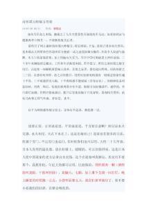 中医-治 胃 病 秘 方