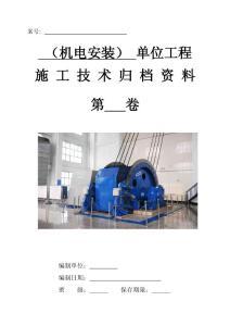 安装单位工程施工技术资料组卷目录及表式