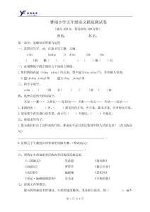 雅福小学五年级下册语文摸底测试题(附答案)