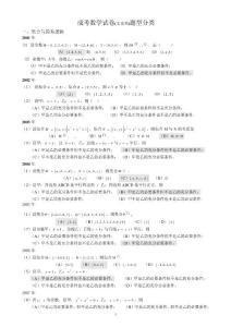 成人高考数学试题(历年成考数学试题答案与解答提示)[1] 2