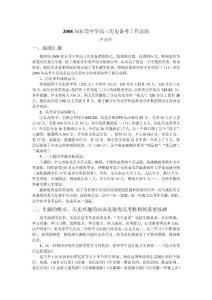 东莞高三历史试题集