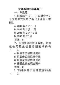 山东省从业资格会计基础历年真题