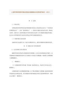 上海市律师事务所营业税改征增值税试点实务操作指引