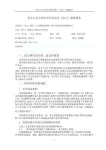 河北工业大学本科毕业设计(论文)前期报告——开关面板包装线—说明书装盒机机械系统设计